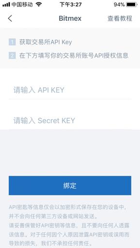 BitMEX APP下载|BitMEX手机版|BitMEX绑定API KEY教程| BitMEX中文教学