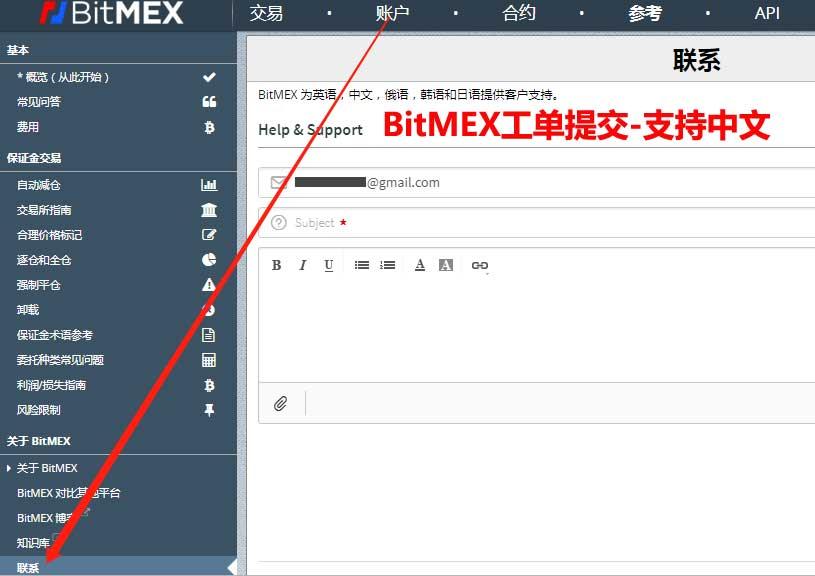 怎样给BitMEX提交工单