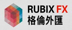 Rubix FX格伦外汇交易平台