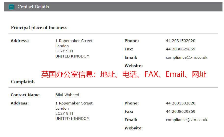 英国FCA监管的外汇平台牌照查询