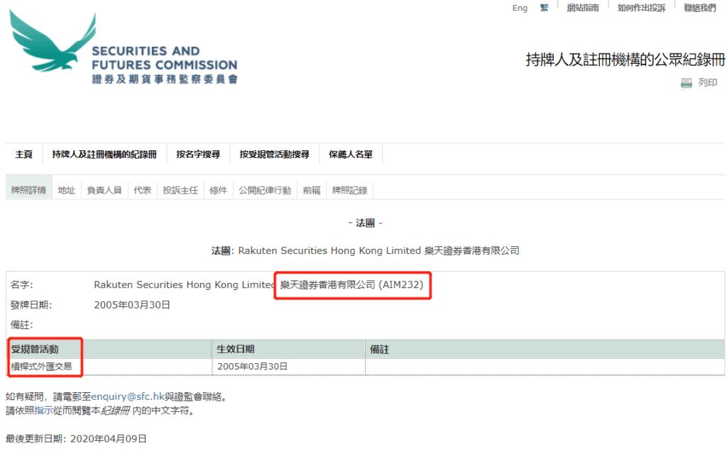 香港外汇平台监管查询