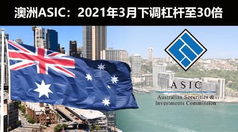 澳⼤利亚ASIC宣布2021年3⽉下调杠杆,对外汇交易商哪些影响
