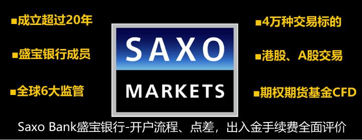 Saxo Markets盛宝金融开户-官网介绍