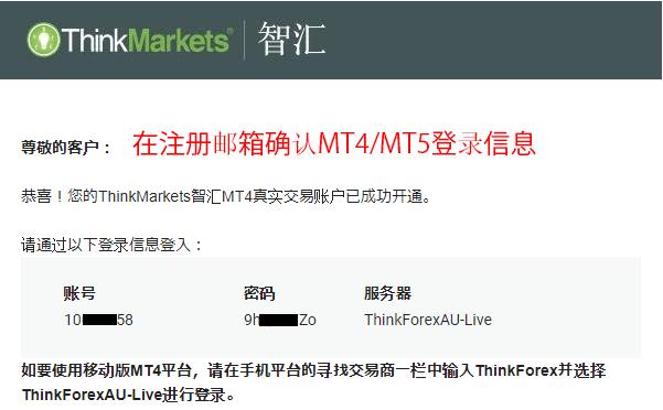 ThinkMarkets智汇外汇平台MT4下载/登录方法