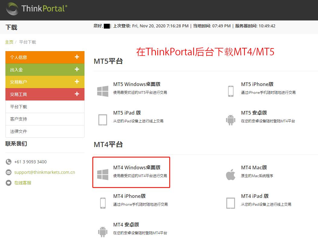 ThinkMarkets智汇外汇平台MT4/MT5下载