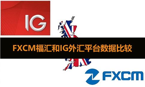 FXCM福汇和IG外汇平台比较:交易成本(点差)、监管、券商规模全面评价
