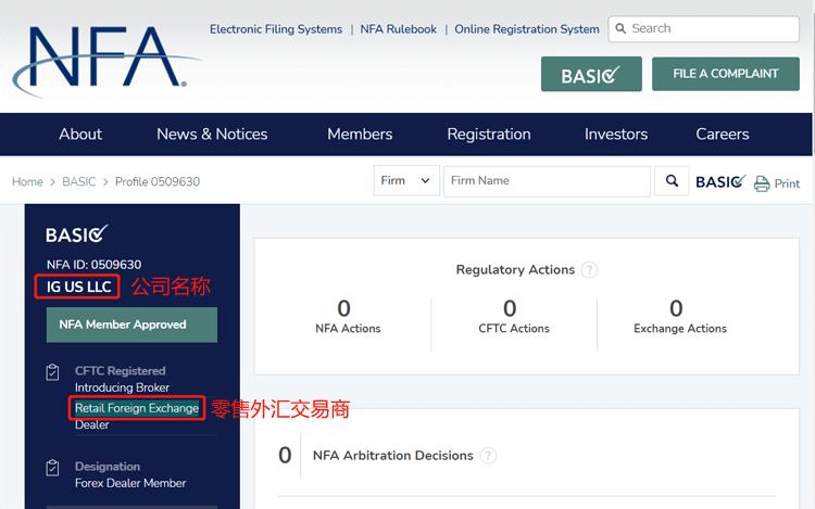 美国NFA监管的外汇交易商查询方法