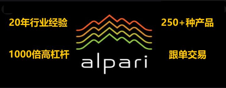 外匯交易商Alpari評價