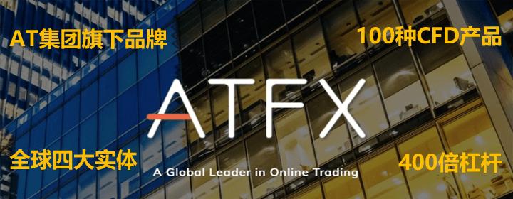 外汇平台ATFX评价