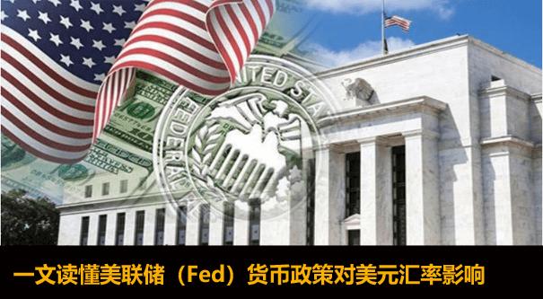 美联储Fed是什么