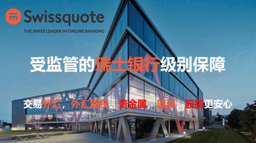 Swissquote瑞讯银行外汇交易平台